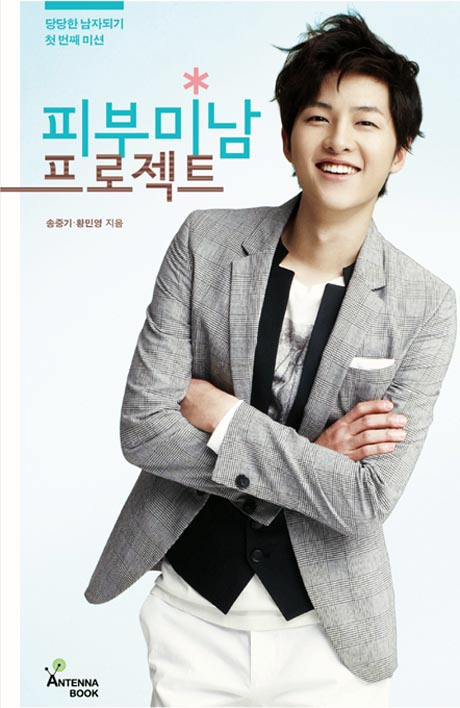 song joong ki book