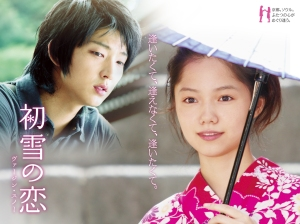 Virgin-Snow-japan-and-korean-movies-and-drama-31573012-1024-768