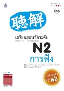 N2_Listening_3